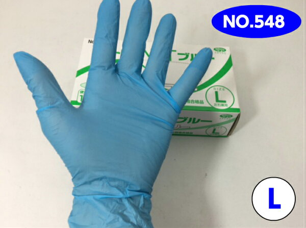エブノ ニトリルNETブルーL粉なしNO.548(調理用)ゴム手袋使い捨て青ブルーゴム手袋調理用消耗品衛生薄手食品使い捨て手袋