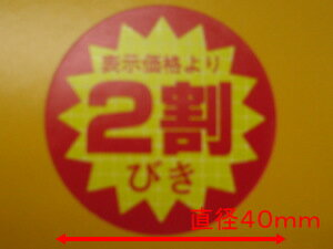 ギフトラッピング用品, シール・ステッカー ARCPOP 2LQ501R40mm1500