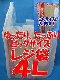【オリジナル】レジ袋4L半透明【100枚入】【厚み0.023×幅350/全体幅520×高さ700mm】