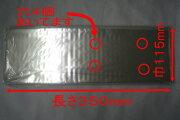 【オリジナル】OPPボードン0.02×115×350mm【4穴】【1000枚入】(プラマークなし)
