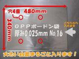 【オリジナル】OPPボードン#25NO.16【4穴】【0.025×340×480mm】【100枚入】(プラマークなし)