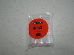 小さいサイズから特大サイズまで、汎用性の高いチャック付袋。【セイニチ】ユニパックF-4【厚み...