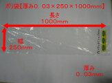 【オリジナル】ポリ袋【0.03×250×1000mm】【100枚入】