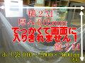 超特大ポリ袋【0.05×2000×2000mm】【2枚入】