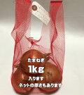 ネットバック1kg【赤】【140/230*350mm】【1束25枚】