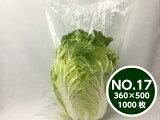 【オリジナル】ボードン袋OPPボードン#25NO.170.025×360×500mm【4穴】【1000枚入】(プラマークなし)(領収書対応可能)ボードン袋防曇袋野菜袋出荷袋特大OPPボードン