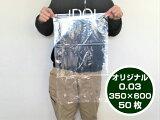 【オリジナル】ポリ袋0.03×350×600mm【50枚】【楽天ランキング1位】