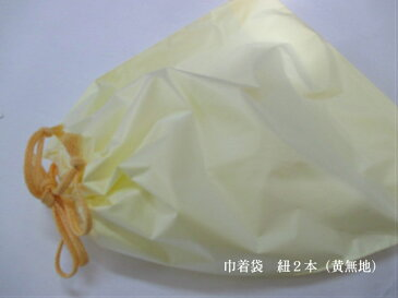 ポリ巾着袋 紐2本(黄無地)【100枚】
