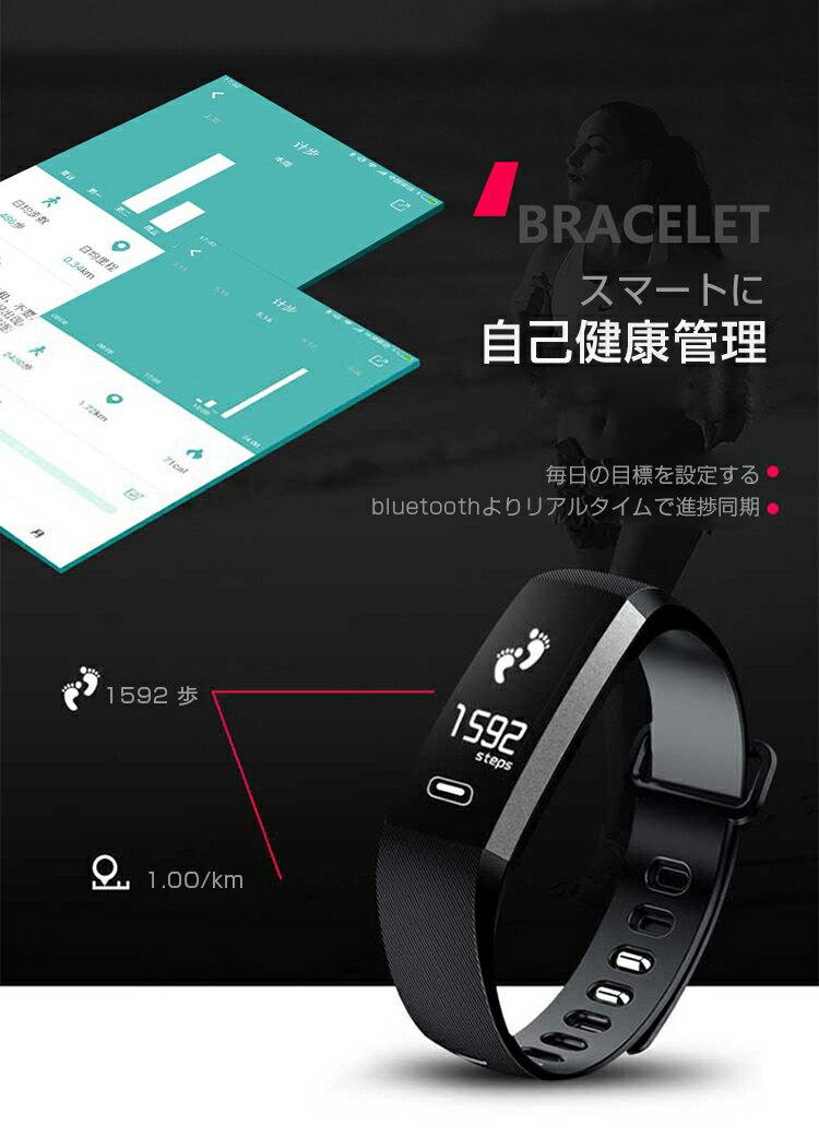 スマートウォッチ 健康管理 全三色 防水 初心者 iphone ギフト Bluetooth4.0 着信通知 活動量計 健康管理