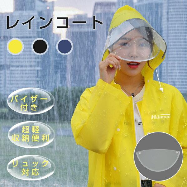 レインコートリュック 10倍 軽量自転車   レインウェアリュック対応耐水圧防水レインポンチョレディースメンズ釣り雨具合羽