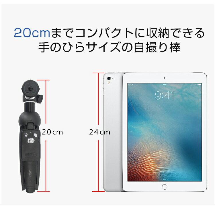即納 【伸縮式】Bluetooth 自撮り棒 携帯便利 三脚レンズ自撮り棒  折り畳み 無線 自撮り棒 セルカ棒 リモコン付 スマホ三脚 ミニ 収納便利 スタンド セルカ棒 無線 多機能 持ち運びに便利 360度回転iPhone6 iPhone7 iPhone8 Plus iPhone X Android ズーム機能一部対応