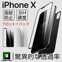 iphone x ガラスフィルム【フロント+バック】2点セット 前後 ...