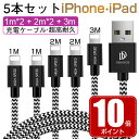 【ポイント10倍】【楽天3位】iPhone 充電 ケーブル