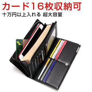 即納 長財布 メンズ 16枚カード入れ 十万円札以上収納可 レザー 小銭入れ 男女兼用 全二色 本革 大容量