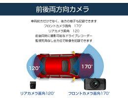 ドライブレコーダー高画質170°超広角