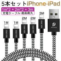 【5本セット】iPhone充電ケーブル携帯用ライトニングケーブル1m2m3m
