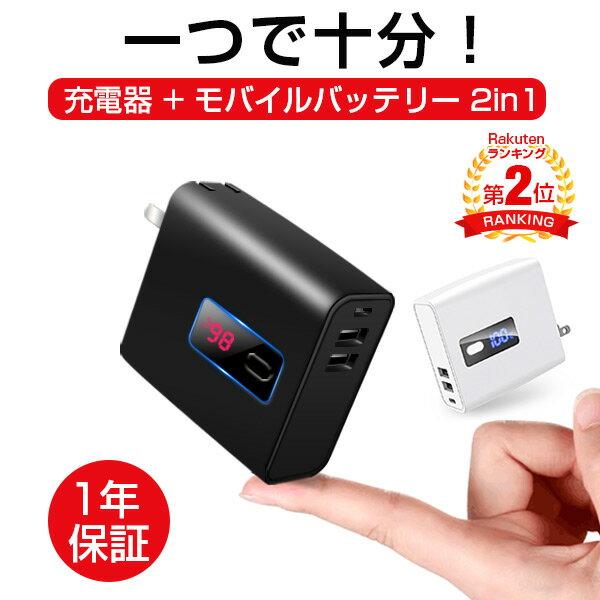 2位    ACアダプターモバイルバッテリー2in1充電器iPhone軽量USBACアダプタ 10倍  残量表示 大容量プラグ