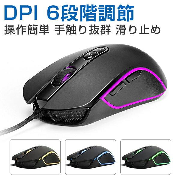 「即納 1-3日内出荷」マウス ゲーミングマウス 在宅勤務 有線 mouse マウスコンピューター マウス ゲームマウス 7ボタン DPIボタン付き 光学式 マウスノートパソコン タブレット 競技 ゲーム usb マウス ブラック 小型