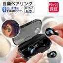 【自動ペアリング】ワイヤレスイヤホン Bluetooth5....
