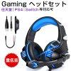 【楽天倉庫直送】 ゲーミング ヘッドホン Gaming Headset ゲーミング ヘッド セッ...