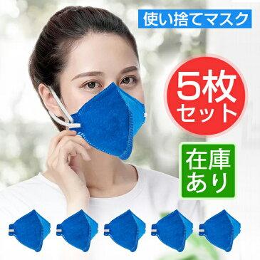 「マスク 在庫あり」デルタプラス マスク 5枚 折りたたみタイプ 使い捨て DELTA PLUS マスク PM2.5対応 大人用 防護 花粉 防塵 不織布 男女兼用 mask ますく N90 DS1 FFP1同等品 使い捨て 5個包装 送料無料 返品不可 5枚入れ