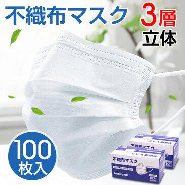 「マスク」マスク100枚 フェイスマスク 3層構造 使い捨て ウイルス対策 PM2.5対応 不織布 花粉対策 大人 防護 花粉 防塵 100枚入 男女兼用 ホワイト mask ますく 送料無料 返品不可