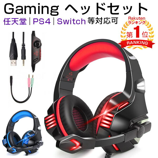 スマートフォン・タブレット, ヘッドセット・イヤホンマイク 1 ps4 PC Gaming switch ps4 PC Skype
