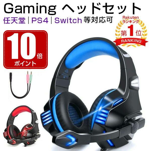 PCアクセサリー, ヘッドセット 1 200OFF ps4 PC Gaming switch ps4 PC Skype