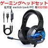 ゲーミング ヘッドホン ps4 マイク付き ヘッドフォン LED付き 高音質 ゲーミングヘ...