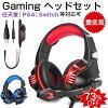【スーパーSALE限定】 ゲーミングヘッドセット ps4 ヘッドホン Gaming イヤホン ゲ...