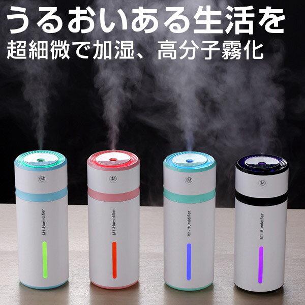加湿器 乾燥防止 全四色 超音波式 USB加湿器 卓上 車用 ペットボトル 季節家電