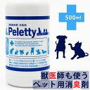 ペレッティー(Peletty)獣医師が使用するプロ用 ペット 除菌 消臭スプレー 犬 猫 ハムスター ウサギ インコ トイレ 消臭剤 臭い ケア