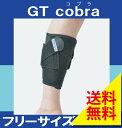 【GT cobra(GTコブラ)】フリーサイズダイヤ工業福祉工房【送料無料】(肉離れ サポーター ふくらはぎ 下腿)ふくらはぎサポーター 圧迫と手軽さはテーピング以上!