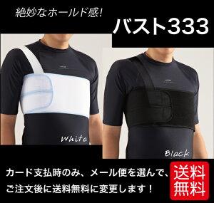ズレ落ち防止肩ベルト付きの胸部固定帯☆決済方法が代引き以外の場合で、定形外郵便を選んで後...