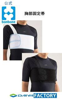 胸部固定帯、肋骨固定帯、骨折、バスト333