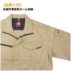 【左腕】 各種作業服用ネーム刺繍【※作業服同時購入の方のみご注文可能です】