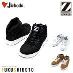 自重堂 S5163 Z-DRAGON セーフティシューズ 25.0-28.0cm 【オールシーズン対応 JICHODO 安全靴 作業靴3E相当】