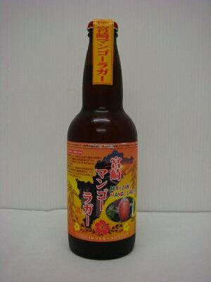 ひでじビール宮崎マンゴーラガー330ml