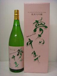 千徳酒造『純米大吟醸 夢の中まで』