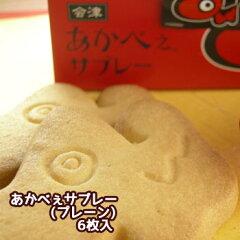 会津地方のマスコット『赤ベコ』をモチーフにした食べきりサイズのサブレ『ミニあかべぇサブレ...