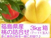 『黄金桃等の黄色い桃と特秀品桃を一緒にした夢の詰合せ♪3kg箱(7〜11玉入)』