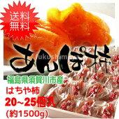 【送料無料】はちや柿のあんぽ柿(約1,500g)