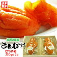 【送料無料】 福島名産 はちや柿のあんぽ柿 (230g×2)10P03Dec16
