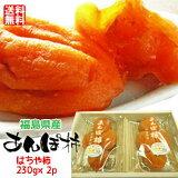 【送料無料】 福島名産 あんぽ柿 はちや柿 干し柿(230g×2)