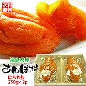 【送料無料】福島名産あんぽ柿(230g×2)