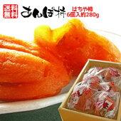 【あす楽対応】【送料無料】はちや柿のあんぽ柿(280g)532P19Mar16