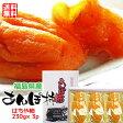 【送料無料】 福島名産 はちや柿のあんぽ柿 (230g×3) 10P03Dec16