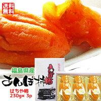 【送料無料】福島名産あんぽ柿(230g×3)