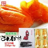 【送料無料】福島名産あんぽ柿(230g×4)
