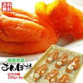 【送料無料】福島名産はちや柿のあんぽ柿(230g×6)10P24Feb14